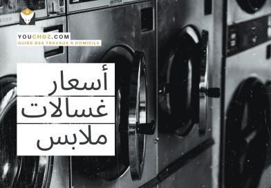 ما هو ثمن شراء غسالة الملابس في الجزائر