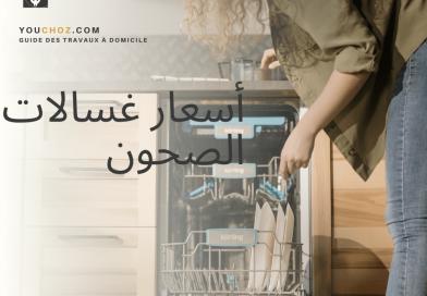 أسعار وكيفية اختيار غسالات الأواني في الجزائر