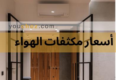 ما هي أسعار مكيفات الهواء مع التركيب في الجزائر؟