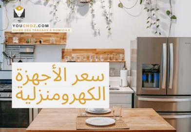أسعار الأجهزة المنزلية في الجزائر