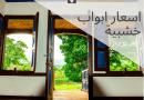 كم يكلف تركيب باب داخلي من الخشب في الجزائر؟