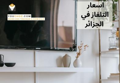 أي جهاز تلفاز نشتري وبأي ثمن؟