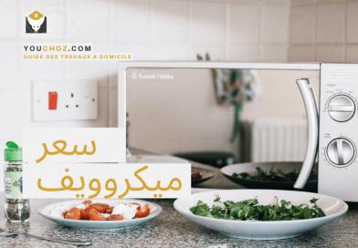 سعر واختيار نوع الميكرو اوند في الجزائر