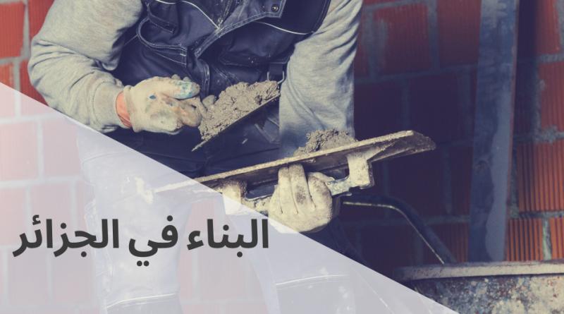 البناء في الجزائر
