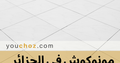مونوكوش في الجزائر