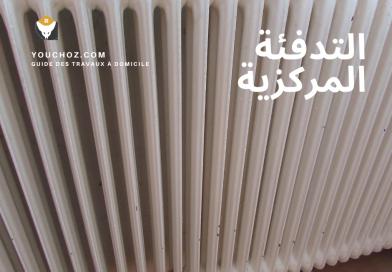 رادياتور التدفئة المركزية: سعر التركيب 2021 في الجزائر